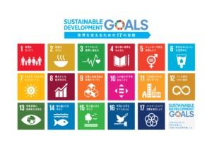 持続可能な開発目標(SDGs)とはなにか?